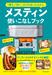 辰巳出版株式会社のプレスリリース9