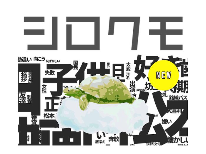 株式会社白ヤギコーポレーションのプレスリリースアイキャッチ画像