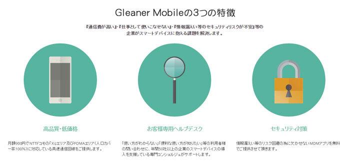 株式会社Gleanerのプレスリリース画像4