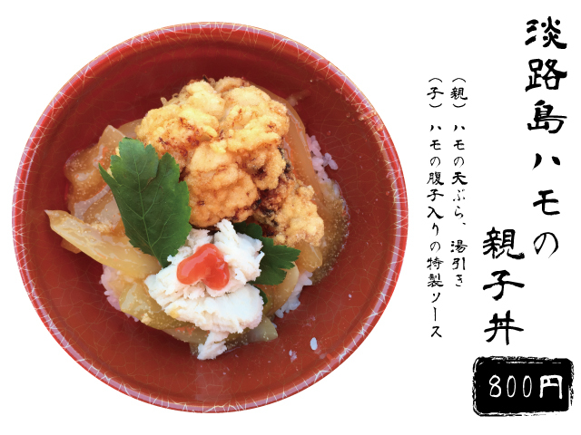 全国初!?淡路島産ハモの身(親)と腹子(子)を使った「親子丼」が福良マルシェに登場!