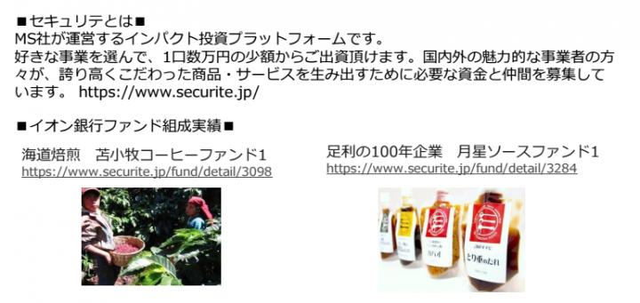 ミュージックセキュリティーズ株式会社のプレスリリース画像1
