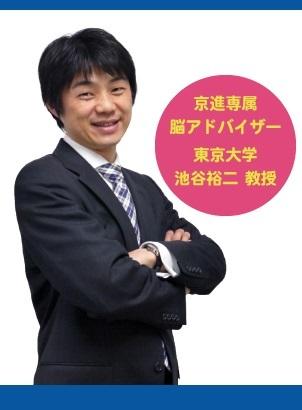 池谷裕二東大教授 特別教育講演会「脳を知り、脳を活かす」 学習塾の京進が開催
