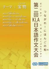株式会社京進のプレスリリース10