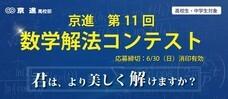 株式会社京進のプレスリリース6