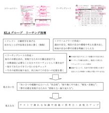 株式会社京進のプレスリリース4