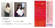 株式会社京進のプレスリリース12