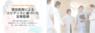 株式会社AKATSUKIのプレスリリース8