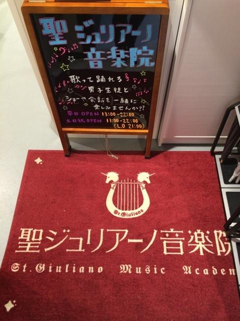 聖ジュリアーノ音楽院のプレスリリース見出し画像