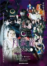 株式会社EIGHTY ONE TOKYO/81TOKYOのプレスリリース2