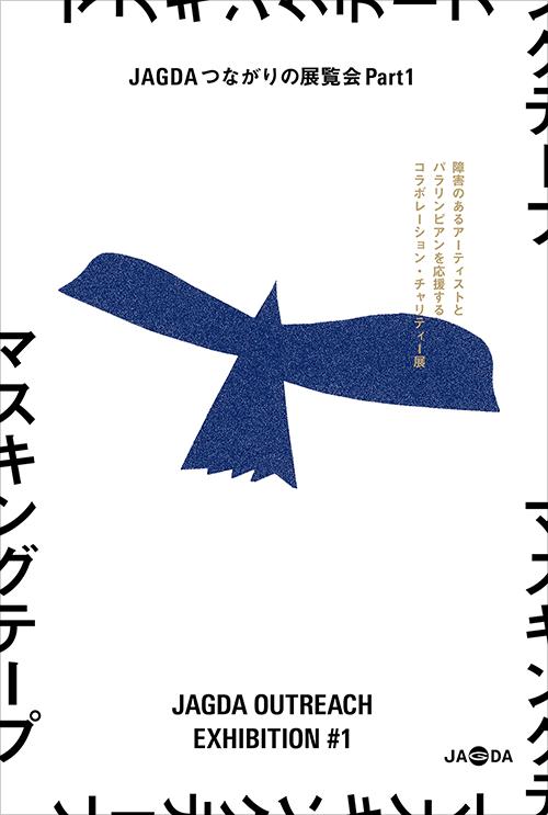 公益社団法人 日本グラフィックデザイナー協会 神奈川地区のプレスリリース画像1