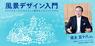 公益社団法人 日本グラフィックデザイナー協会 神奈川地区のプレスリリース1