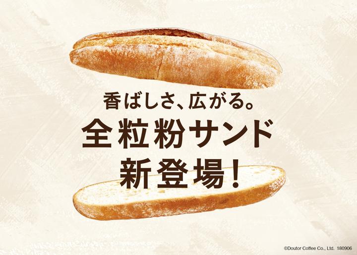 株式会社ドトールコーヒーのプレスリリース画像2