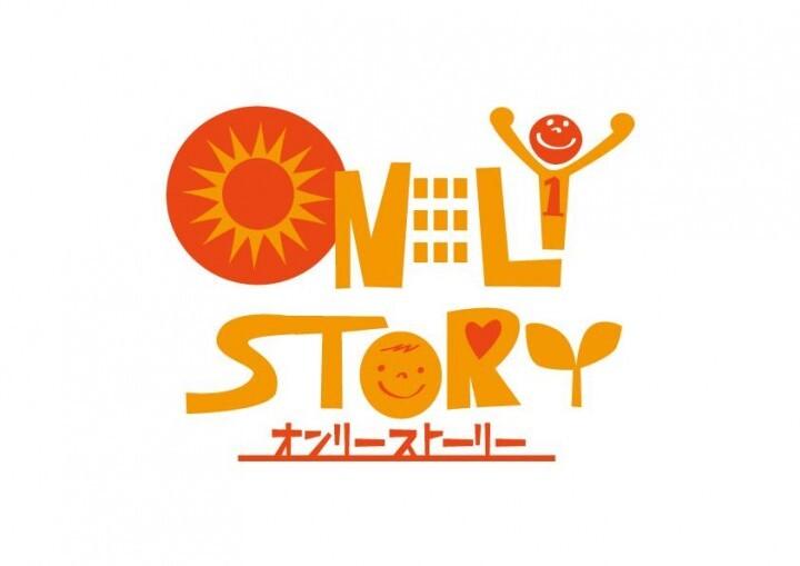 株式会社オンリーストーリーのプレスリリース画像2
