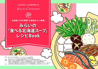 札幌国際観光株式会社 のプレスリリース画像1