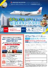 札幌国際観光株式会社 のプレスリリース