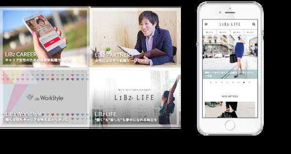 株式会社LiB(リブ)のプレスリリース画像2