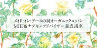 メイド・イン・アース/株式会社チーム・オースリーのプレスリリース13