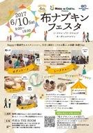 メイド・イン・アース/株式会社チーム・オースリーのプレスリリース4