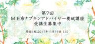 メイド・イン・アース/株式会社チーム・オースリーのプレスリリース2
