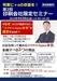 一般社団法人日本地域情報振興協会のプレスリリース6