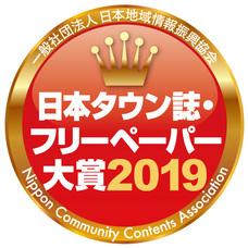 一般社団法人日本地域情報振興協会のプレスリリース1