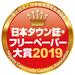 一般社団法人日本地域情報振興協会のプレスリリース2