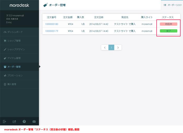 株式会社アイテック北海道のプレスリリース画像5