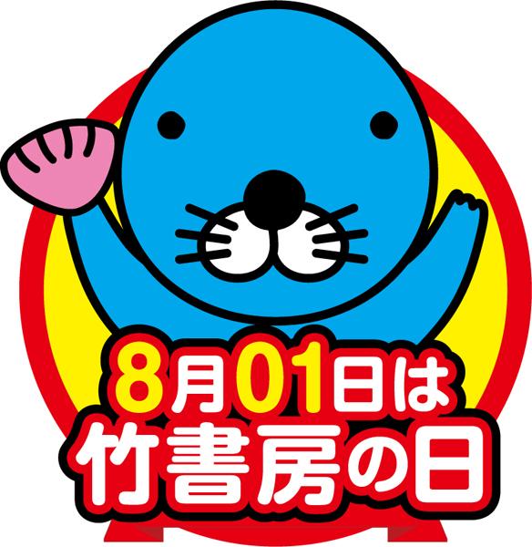 株式会社 竹書房のプレスリリース画像1