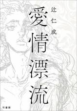 株式会社 竹書房のプレスリリース7