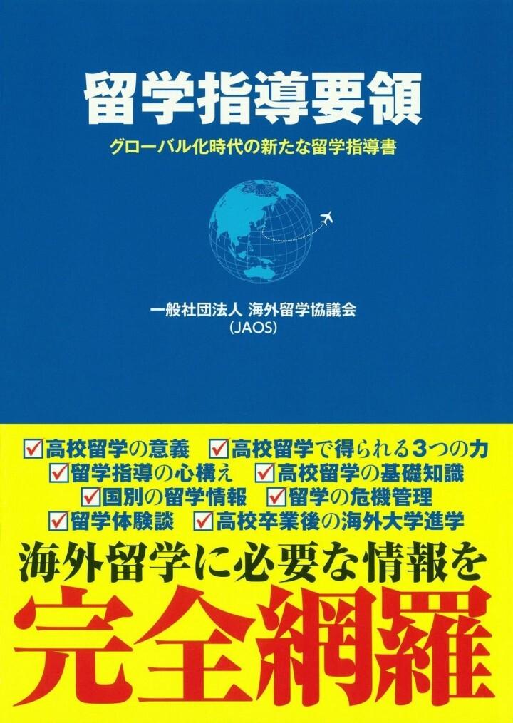 一般社団法人海外留学協議会(JAOS)のプレスリリース画像1