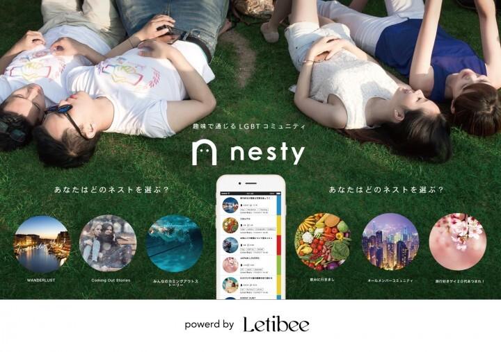 株式会社 Letibeeのプレスリリース画像2