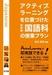 明治図書出版株式会社のプレスリリース4