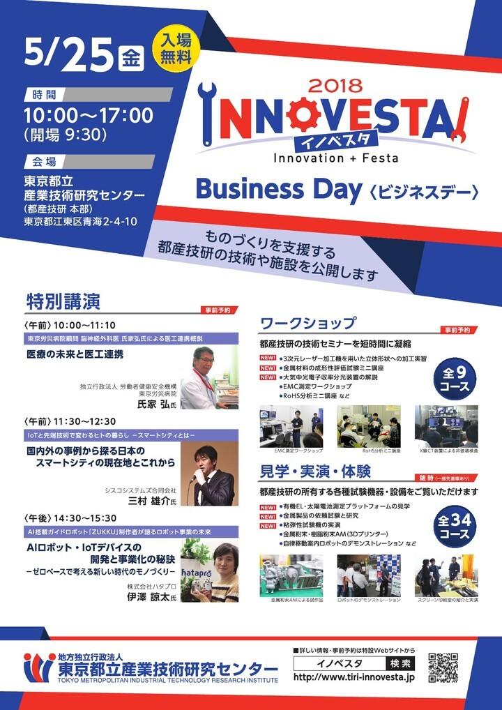 地方独立行政法人 東京都立産業技術研究センターのプレスリリース画像1