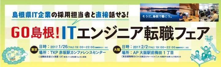 島根県商工労働部情報産業振興室のプレスリリース画像1