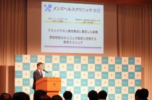メンズヘルスクリニック東京のプレスリリースアイキャッチ画像