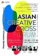 ASIAN CREATIVE NETWORKのプレスリリース
