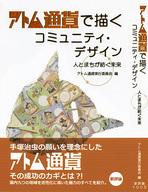 株式会社 手塚プロダクションのプレスリリース6