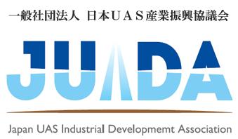 一般社団法人日本UAS産業振興協議会のプレスリリース見出し画像