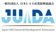一般社団法人日本UAS産業振興協議会のプレスリリース11