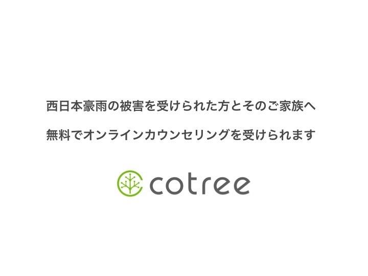 株式会社cotreeのプレスリリース画像1
