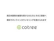 株式会社cotreeのプレスリリース8