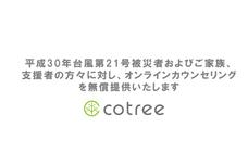 株式会社cotreeのプレスリリース4
