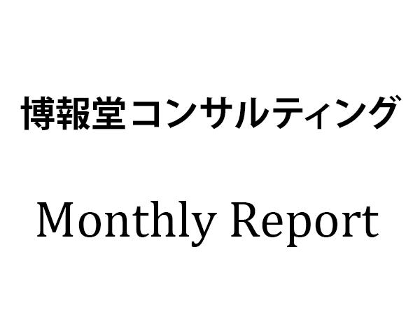 株式会社 博報堂コンサルティングのプレスリリース12