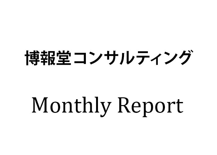株式会社 博報堂コンサルティングのプレスリリースアイキャッチ画像