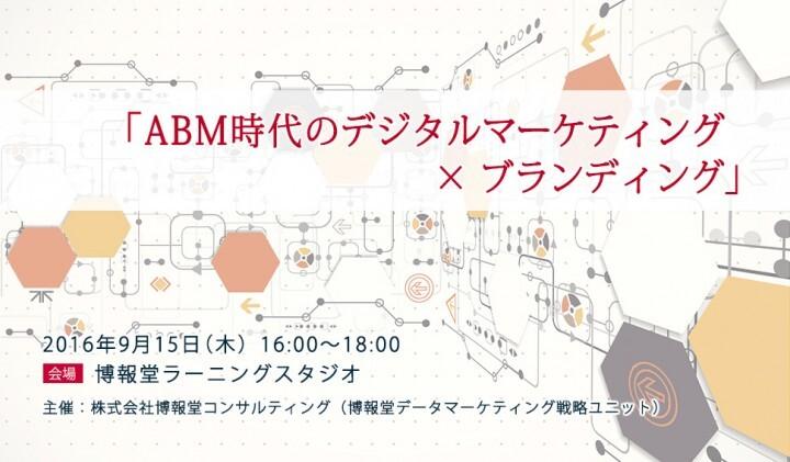 株式会社 博報堂コンサルティングのプレスリリース画像2