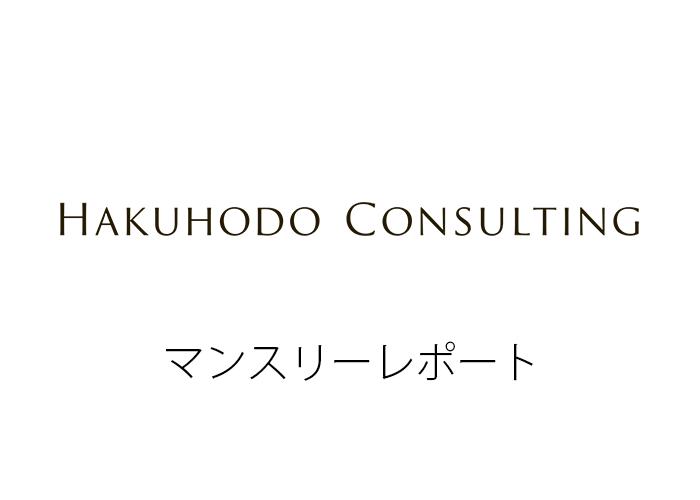 株式会社 博報堂コンサルティングのプレスリリース2
