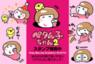 ペタん子ちゃん@LINEスタンプ販売中のプレスリリース1