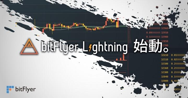 株式会社bitFlyerのプレスリリース画像3