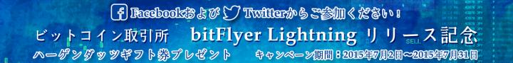 株式会社bitFlyerのプレスリリース画像4