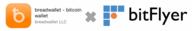 株式会社bitFlyerのプレスリリース11